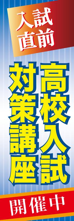 塾 スクール 受験 入試 高校入試対策講座