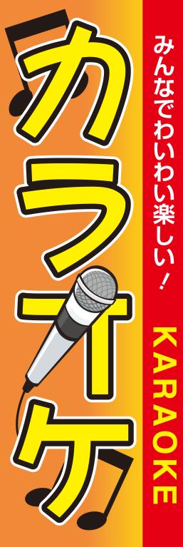 趣味 娯楽 カラオケ karaoke