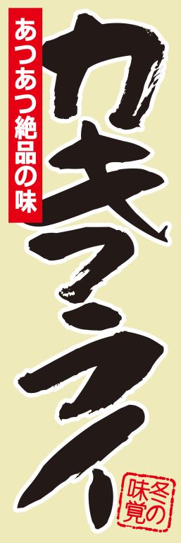 お弁当 惣菜 カキフライ