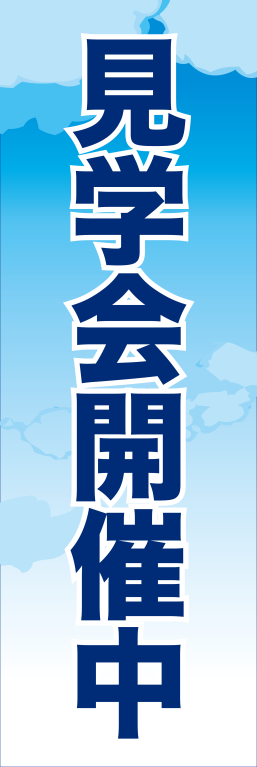 塾 スクール 受験 入試 見学会開催中