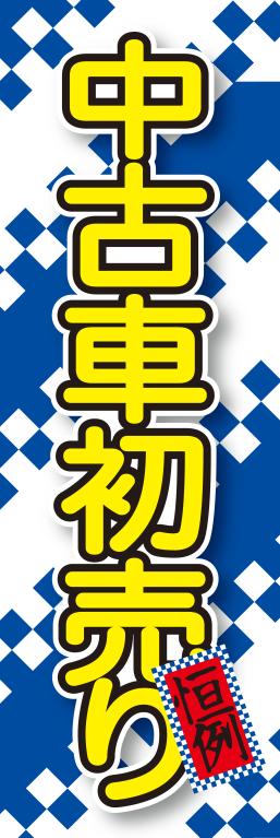 車 バイク関連 中古車初売り