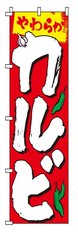 焼肉 カルビ