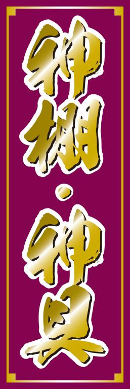 葬式 墓地 仏壇 神棚 神具