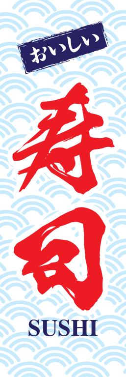 回転 寿司 店舗