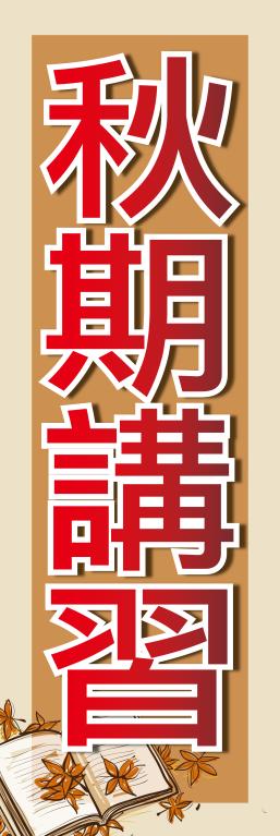 塾 スクール 受験 入試 秋期講習