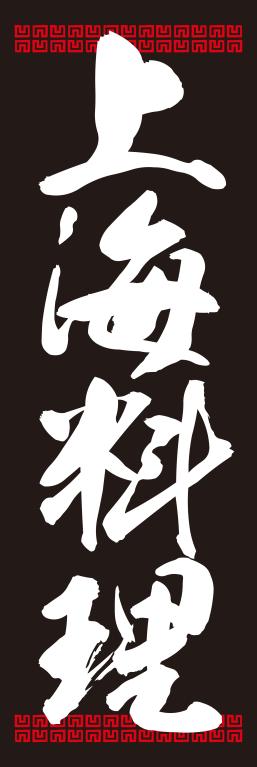 中華料理 上海料理