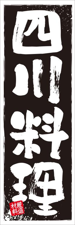 中華料理 四川料理