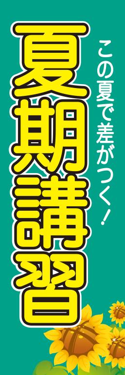 塾 スクール 受験 入試 夏季講習