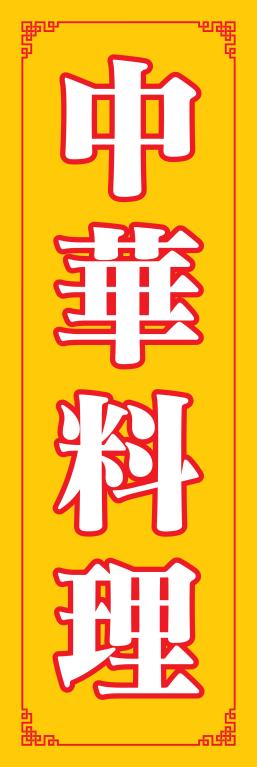 中華 料理 店舗
