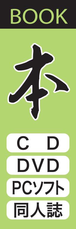 本 CD DVD PC 同人誌