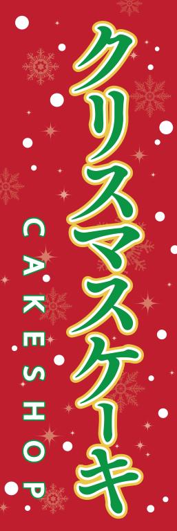 クリスマス ケーキ cake