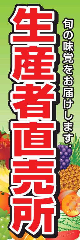 果物 野菜 生産者直売