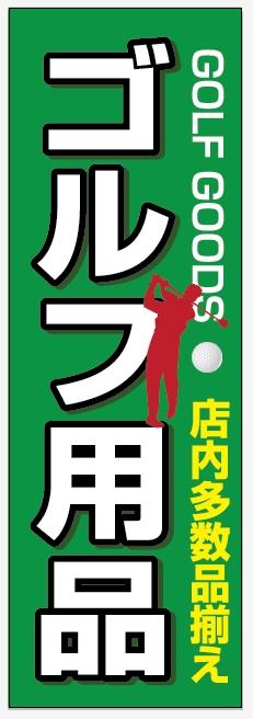 ゴルフ用品 豊富な品揃え