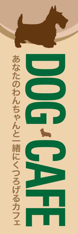 ペット関連 動物 カフェ