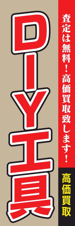 買取 レンタル D-Y工具