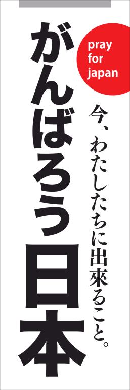 がんばろう 日本