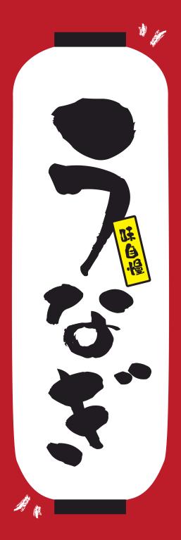 うなぎ 蒲焼 店舗