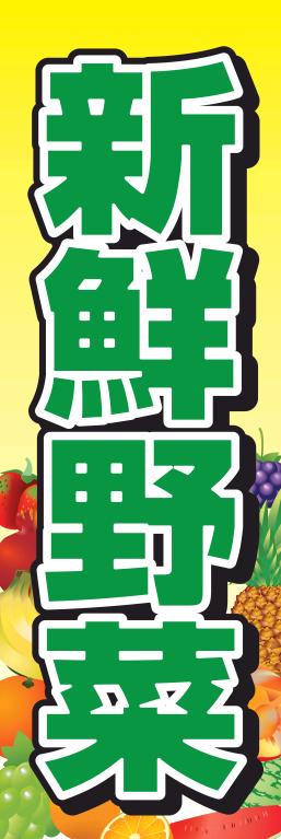野菜 新鮮