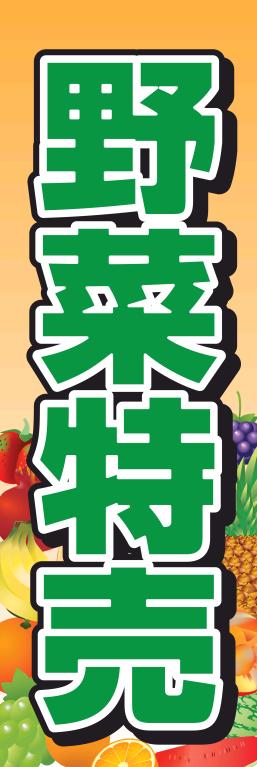 野菜 特売 新鮮