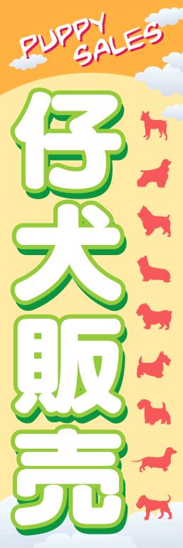 ペット関連 動物 仔犬 販売