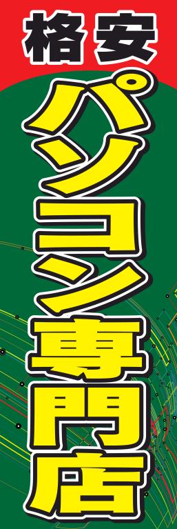 のぼり旗 パソコン関連
