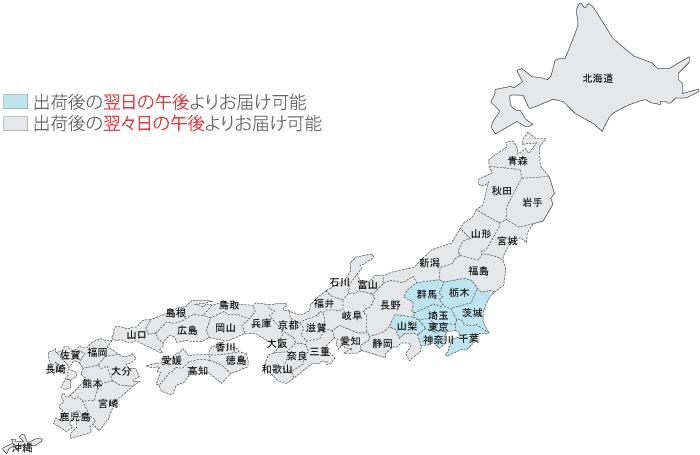 配送予定日・地域図