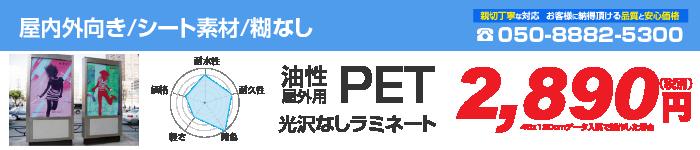 屋外PET