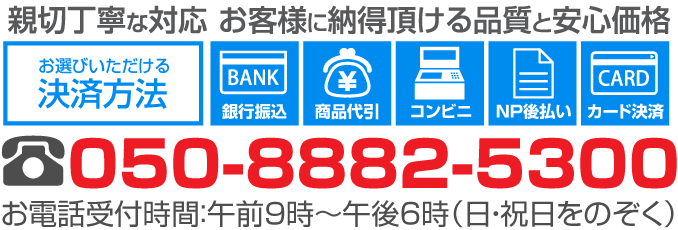 まずはご相談から!050-8882-5300