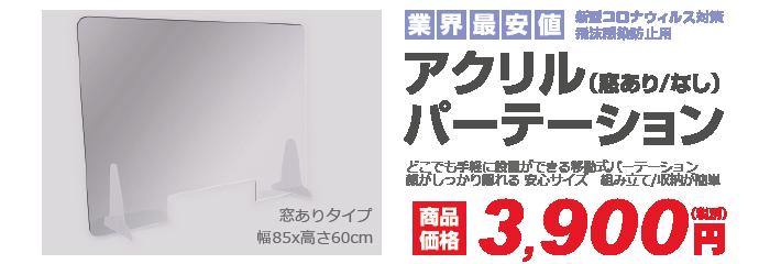 透明アクリルパーテーション_new