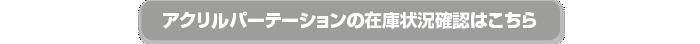 透明アクリルパーテーション3